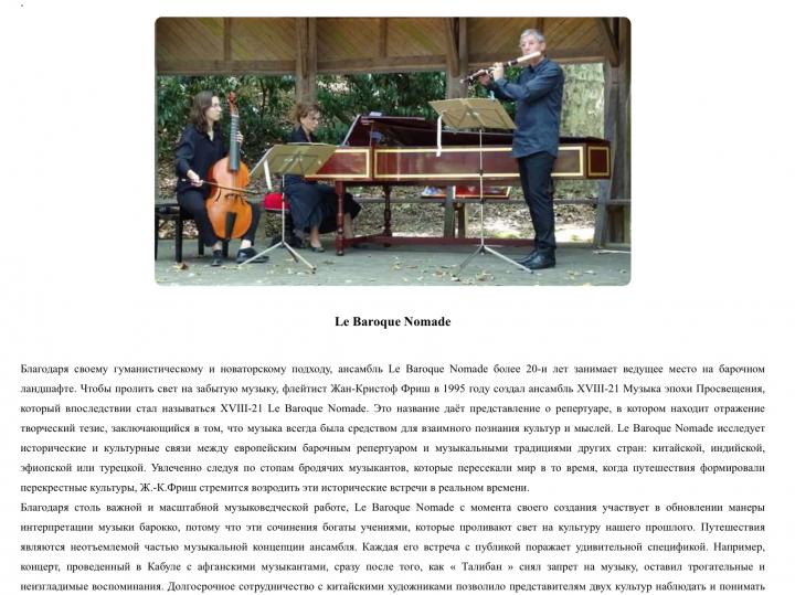 Музыкальная афиша – Affiche musicale